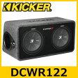 【大型梱包】 KICKER(キッカー) DCWR122 2オーム 30cm×2発 3200W バスレフ型 サブウーファー搭載ウーファーBOX