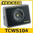 【大型梱包】 KICKER(キッカー) TCWS104 4オーム 25cm 600W サブウーファー搭載ウーファーBOX