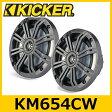 KICKER(キッカー) KM654CW KMシリーズ マリン 16cm2ウェイコアキシャルスピーカー バイク/オートバイ/スクーター/ジェットスキー/ボート/防水/防滴