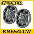KICKER(キッカー) KM654LCW KMシリーズ LED搭載 マリン 16cm2ウェイコアキシャルスピーカー バイク/オートバイ/スクーター/ジェットスキー/ボート/防水/防滴   「欠品中」