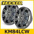 KICKER(キッカー) KM84LCW KMシリーズ LED搭載 マリン 16cm2ウェイコアキシャルスピーカー バイク/オートバイ/スクーター/ジェットスキー/ボート/防水/防滴