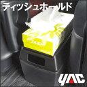 YAC(ヤック) PZ-440 ティッシュホールドダスト ティッシュケース/ゴミ箱 ボックスティッシュを置いてもフタの開閉が可能