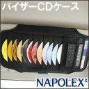 NAPOLEX(ナポレックス) FIZZ-785 バイザーCDケース CD・DVDが12枚入るサンバイザーポケット