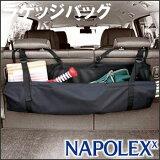 NAPOLEX(ナポレックス) JK-69 ラゲッジルームバッグ
