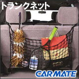 【カード決済OK】【在庫あり】CARMATE(カーメイト) IN529 トランクネット(800mm×800mm)