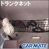 【2月14日10時〜エントリーで倍】 CARMATE(カーメイト) IN528 トランクネット(800mm×600mm) ミニバンの天井収納に最適