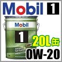 Mobil(モービル) 0W-20 SN 4ストロークエンジンオイル(20L)