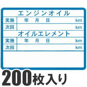 オイルステッカー(200枚入り)