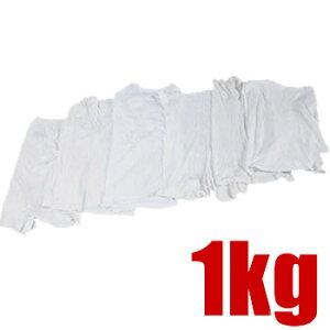 白メリヤスウエス(中古生地)1kg