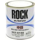 ROCK(ロックペイント) 057-0150 ロック ポリパテ 中目 4kg(標準型) 2液型ポリエステル樹脂パテ