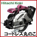 HITACHI(日立工機) C18DSL-LCK 充電式丸ノコ(165mm) 18V 握りやすいハンドル形状 ライト付