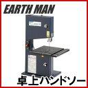 EARTH MAN RBS-10 卓上木工バンドソー 木材の直線、曲線切りに スイッチキー方式