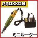 PROXXON(プロクソン) 28515 ミニルーターセット(トランス付き)