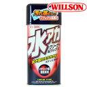 WILLSON(ウイルソン) 水アカクリ...