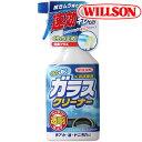 WILLSON(ウイルソン) くもりも防ぐガラスクリーナー(400ml) ウインドウ/ガラス/窓/手アカ/油/ヤニ汚れ/くもり止め