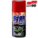 ソフト99コーポレーション 耐熱ペイント シルバー(300ml) エンジン/マフラー/耐熱塗料