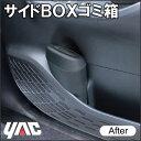 YAC(ヤック) SY-NV4 トヨタ ノア/ヴォクシー/エスクァイア(80系)専用サイドBOXゴミ箱 手の届く運転席側ドアポケットに設置