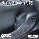 YAC(ヤック) SY-NV5 トヨタ ノア/ヴォクシー/エスクァイア(80系)専用サイドBOXゴミ箱 手の届く助手席側ドアポケットに設置