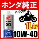 ホンダ純正 ウルトラ G2 エンジンオイル 10W-40 バイク用エンジンオイル(1L) 4サイクル/4ストローク用 低燃費マルチタイプオイル
