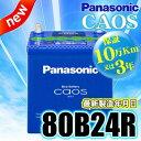 Panasonic(パナソニック) 80B24R C5 カオス(CAOS) バッテリー