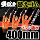 ソフト99コーポレーション No.5 ガラコワイパー パワー撥水 替えゴム(400mm) 幅6mm 【あす楽対応】