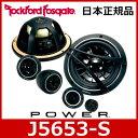 Rockford Fosgate(ロックフォード) J5653-S 17cm3ウェイセパレートスピーカー