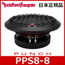 Rockford Fosgate(ロックフォード) PPS8-8 パンチプロシリーズ 20cmミッドレンジスピーカー