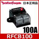 Rockford Fosgate(ロックフォード) RFCB100 サーキットブレーカー(100A)