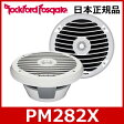 Rockford Fosgate(ロックフォード) PM282X 20cm2ウェイマリーングレードコアキシャルスピーカー(防水・防錆)