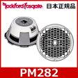 Rockford Fosgate(ロックフォード) PM282 20cm2ウェイマリーングレードコアキシャルスピーカー(防水・防錆)