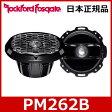 Rockford Fosgate(ロックフォード) PM262B 16.5cm2ウェイマリーングレードコアキシャルスピーカー(防水・防錆)