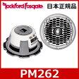 Rockford Fosgate(ロックフォード) PM262 16.5cm2ウェイマリーングレードコアキシャルスピーカー(防水・防錆)