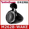 Rockford Fosgate(ロックフォード) M262B-WAKE マリンシリーズ 16.5cm2ウェイマリーングレードコアキシャルスピーカー(防水スピーカー)