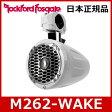 Rockford Fosgate(ロックフォード) M262-WAKE マリンシリーズ 16.5cm2ウェイマリーングレードコアキシャルスピーカー(防水スピーカー)