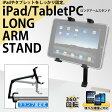 【限定価格】 テーブル等に設置してタブレットPCを自在に操作! iPad/タブレットPC ロングアームスタンド