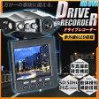 ショッピングドライブレコーダー 【限定価格】 夜間撮影OK 録画&録音 赤外線LED 高画質ドライブレコーダー
