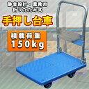 【限定価格】 積載荷重150kg 静音台車/手押し台車/業務用台車/折りたたみ式台車 リフトテーブル