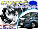 SATISFACTION(サティスファクション) カーボンチャンバー エアインテーク システム トヨタ ヴェルファイア/アルファード(30系 2.5L) 吸気パ...
