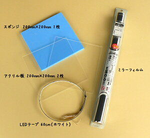 台数限定スタートセット!LEDブラックホール製作材料4点セット