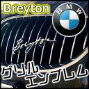 Breyton(ブレイトン) ロゴ フロントグリル エンブレム BMW全車対応 【あす楽対応】