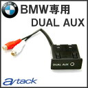 a/tack(エイタック) DUAL AUX AT-706 BMW専用 RCA入力追加キット 【あす楽対応】