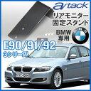 a/tack(エイタック) AT-1107 リアモニタースタンド BMW 3シリーズ(E90/91/92)専用 センターコンソール最後部に取り付け
