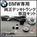 a/tack(エイタック) AT-1203 純正デッキトランク移設キットII BMW(E87/E90)専用 純正デッキをトランクに移設し社外オーディオの取付結線...