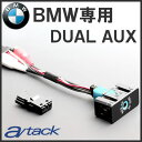 a/tack(エイタック) DUAL AUX AT-1205 RCA入力追加キット BMW F20/F30/R60専用 純正AUXをDUAL化 【あす楽対応】