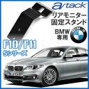 a/tack(エイタック) AT-1108 リアモニタースタンド BMW 5シリーズ(F10/F11)専用 センターコンソール最後部に取り付け