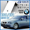 a/tack(エイタック) AT-605 リアモニタースタンド BMW 5シリーズ(E60/E61)専用 センターコンソール最後部に取り付け