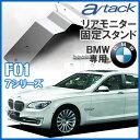 a/tack(エイタック) リアモニタースタンド BMW 7シリーズ(F01)専用 センターコンソール最後部に取り付け