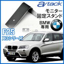 a/tack(エイタック) AT-1106 リアモニタースタンド BMW X3(F25)専用 センターコンソール最後部に取り付け