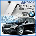 a/tack(エイタック) AT-711 リアモニタースタンド BMW X5/X6(E70/E71)専用 モニターを見やすい位置に固定するためのブラケット