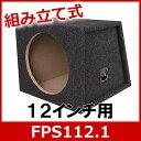 【大型梱包】 FIERCE(フィアス) FPS112.1 30cmウーファー用 エンクロージャー組み立て式キット(シールド型)